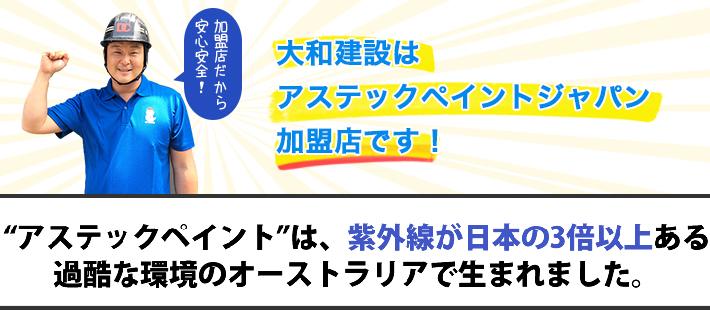 大和建設はアステックペイントジャパン加盟店です!
