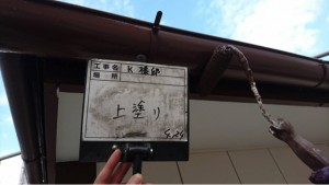 2-31-1 破風・鼻隠し上塗り_1
