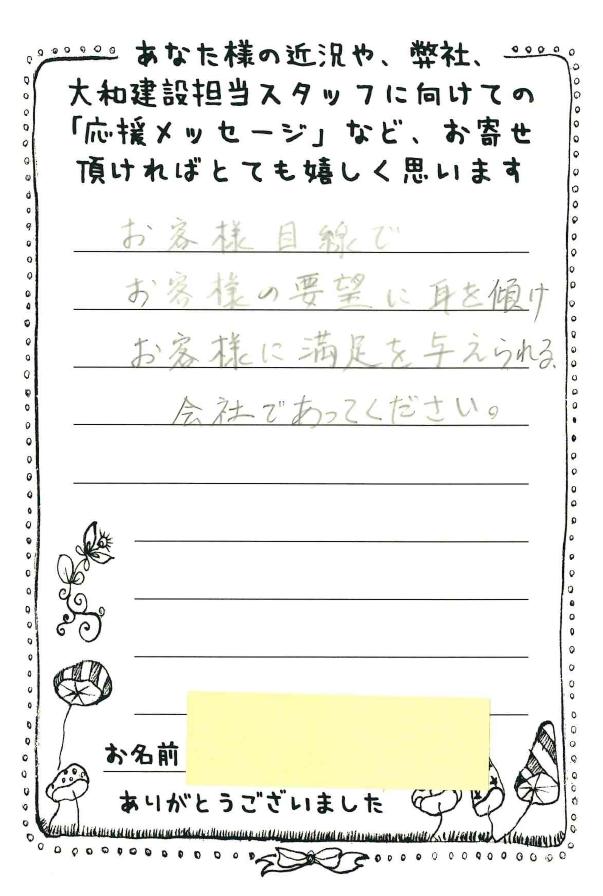 加藤 桂介様