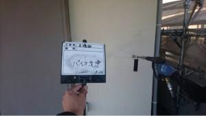 2-7-1 バイオ洗剤塗付_1