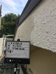 2-30-1 破風・鼻隠し中塗り_1