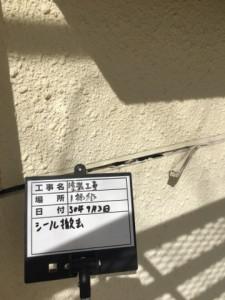 2-10-1 シール撤去_1