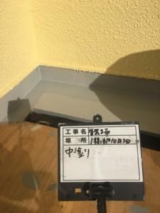 2-43-1 バルコニー床 中塗り_1
