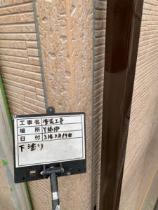 1-32-1 雨樋下塗り_1