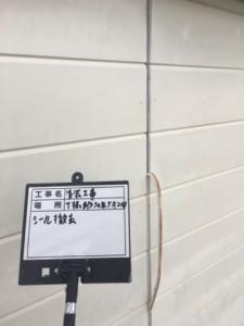 1-10-1 シール撤去_1