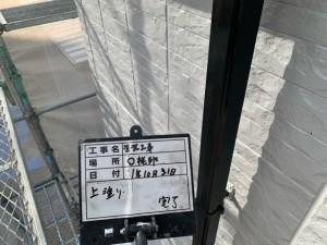 1-33-2 雨樋上塗り_2